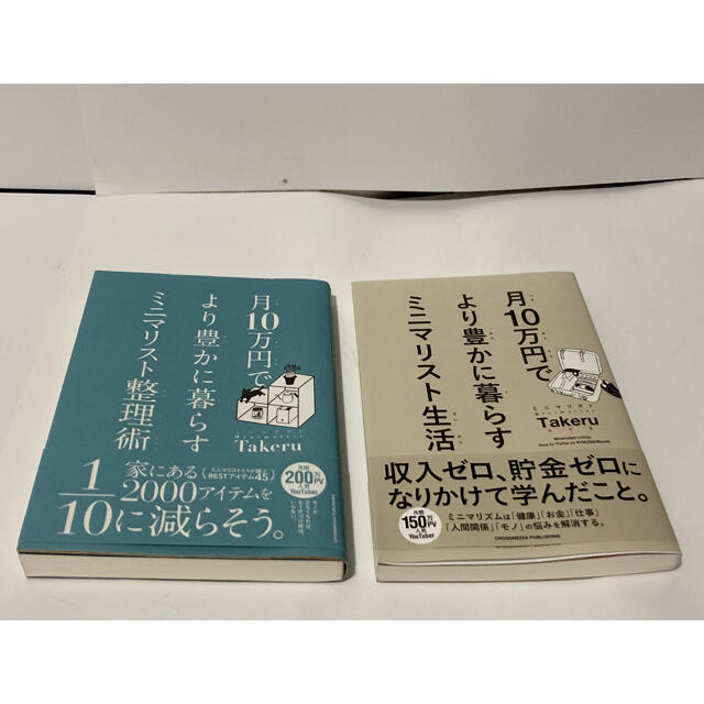 月10万円でより豊かに暮らすミニマリスト 2冊セット エンタメ/ホビーの本(その他)の商品写真