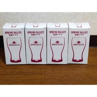 キリン(キリン)のKIRIN スプリングバレー特製グラス 4個セット(グラス/カップ)