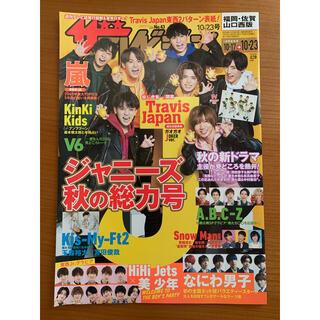 週刊 ザテレビジョン 2020年 10/23号 Travis Japan(ニュース/総合)
