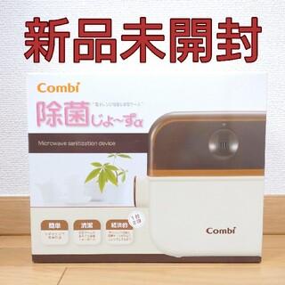 コンビ(combi)の新品未開封 コンビ 除菌じょ〜ずα (哺乳ビン用消毒/衛生ケース)