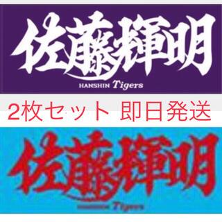 阪神タイガース - 阪神タイガース 佐藤輝明 8 フェイスタオル 2枚セット
