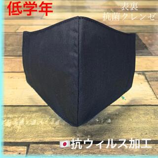 インナーマスク   抗菌クレンゼ 低学年  黒 ◉2点100円引(外出用品)