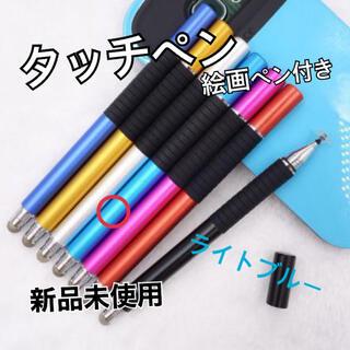 週末セール!新品未使用!絵画ペン付きタッチペン ライトブルー 導電性布ヘッド(その他)