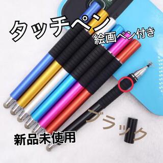 週末セール!新品未使用!絵画ペン付きタッチペン ブラック 導電性布ヘッド(その他)
