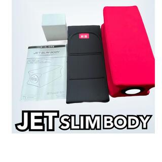 ディノス(dinos)のJET SLIM BODY ジェットスリムボディ ディノス(エクササイズ用品)