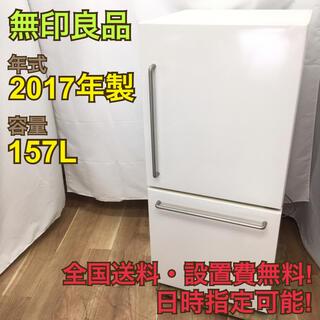 ムジルシリョウヒン(MUJI (無印良品))の【全国送料設置無料】R360/無印良品 157L 2ドア冷蔵庫(冷蔵庫)