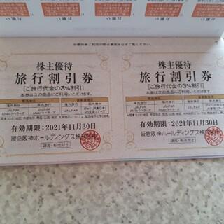 ジャル(ニホンコウクウ)(JAL(日本航空))の阪急交通社 パッケージツアー 2枚 トラベル JALPAK ANAトラベラーズ(その他)