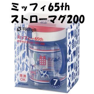 Richell - 【新品未開封】☆ミッフィ65thおでかけストローマグ 200☆