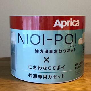 アップリカ(Aprica)のAprica NIOI-POI 専用カセット3個パック(紙おむつ用ゴミ箱)