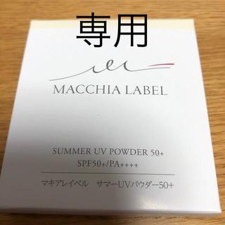 Macchia Label - マキアレイベル プレストパウダー