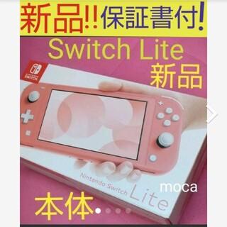 ニンテンドウ(任天堂)のNintendo Switch  Lite 本体 新品(携帯用ゲーム機本体)