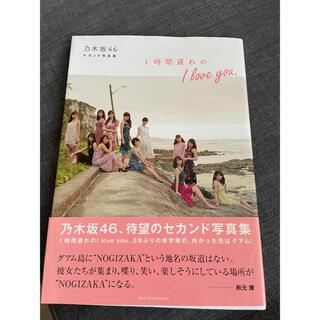 ノギザカフォーティーシックス(乃木坂46)の1時間遅れのI love you. 乃木坂46セカンド写真集(女性アイドル)