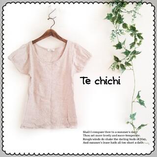 テチチ(Techichi)のTe chichi⚫コットン100%♪ゆるスリーブ半袖メローフリルカットソー(Tシャツ(半袖/袖なし))