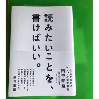 ダイヤモンド社 - 送料込み 新品同様 『読みたいことを、書けばいい。』 田中泰延