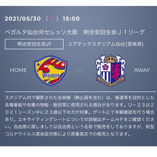 ★ベガルタ仙台vsセレッソ大阪★サポーター自由席2枚★(サッカー)