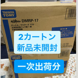 デュエルマスターズ(デュエルマスターズ)のデュエマ 王星伝説超動 2カートン 未開封(Box/デッキ/パック)