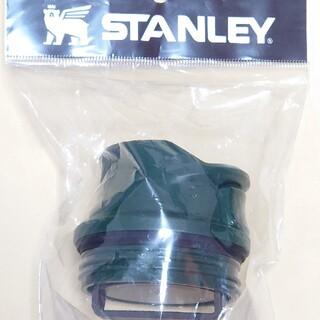 スタンレー(Stanley)のスタンレー フタセット ワンハンドマグⅡ グリーン(食器)