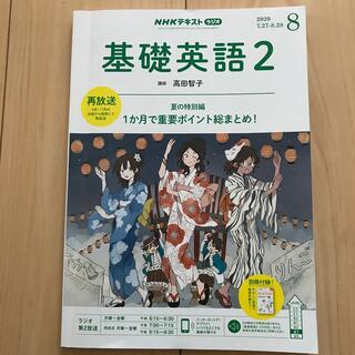 NHK ラジオ 基礎英語2 2020年 08月号(語学/資格/講座)