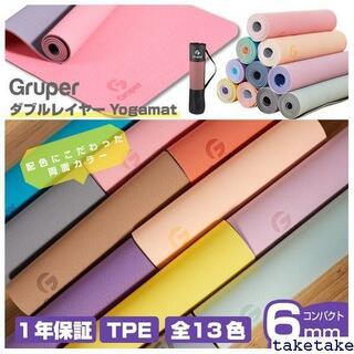 《送料無料》 Gruper両面カラー13色 6mm ヨガマ 高品質TPE 11(その他)