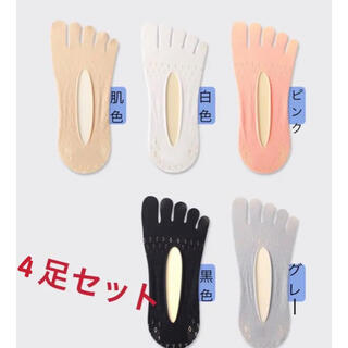五本指ソックス レディース 5本指靴下 脱げない 浅履き パンプソックス(ソックス)