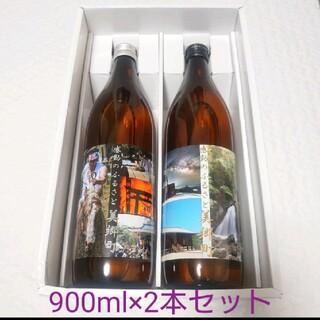 宮崎県 美郷町 焼酎 900ml 2本セット 1800ml あくがれ蒸留所(焼酎)