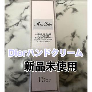 ディオール(Dior)のDior ディオール ミスディオール ハンドクリーム(ハンドクリーム)