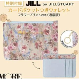 ジルバイジルスチュアート(JILL by JILLSTUART)のMORE モア 8月号 付録  ジルスチュアート  カードポケットつきウォレット(財布)