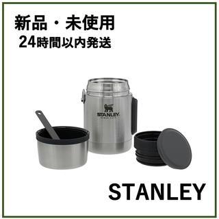 スタンレー(Stanley)の【新品・未使用】STANLEY(スタンレー)真空フードジャー 0.53L(食器)