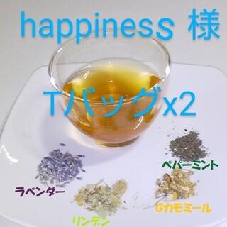 """お試し用 """"リンデン&ラベンダー"""" ℬハーブ(約5回分)(茶)"""