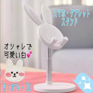 ☆ スマホ・タブレット用 卓上スタンド うさぎ バニー ホワイト