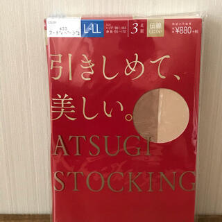 Atsugi - ストッキング3足セット 大きいサイズ