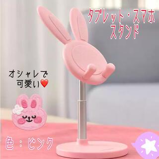 ☆ スマホ タブレット 卓上スタンド うさぎ バニー ピンク