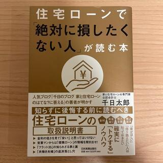 りこりん様専用 住宅ローンで「絶対に損したくない人」が読む本(ビジネス/経済)