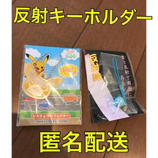 ポケモン(ポケモン)のポケモン リフレクター 反射鈴 キーホルダー(キーホルダー)