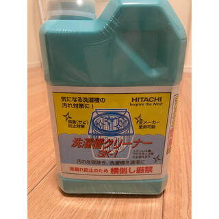 ヒタチ(日立)の日立洗濯槽クリーナー SK-1(日用品/生活雑貨)