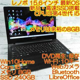 レノボ(Lenovo)のレノボ G50 ノートパソコン i5 新品高速SSD 8GB DVD カメラ(ノートPC)