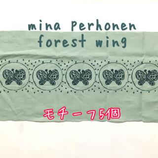 ミナペルホネン(mina perhonen)のミナペルホネン forest wing はぎれ mina perhonen(生地/糸)