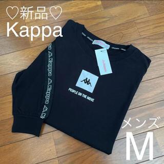 カッパ(Kappa)の新品❤Kappa レア ロングTシャツ ブラック メンズM(Tシャツ/カットソー(七分/長袖))