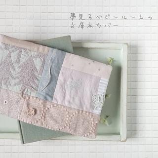 ミナペルホネン(mina perhonen)の文庫本 夢見るベビールームのブックカバー ほぼ日オリジナル対応(ブックカバー)