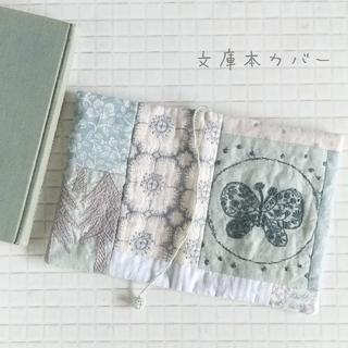 ミナペルホネン(mina perhonen)の文庫本 夢見る寝室のブックカバー ほぼ日オリジナル対応(ブックカバー)