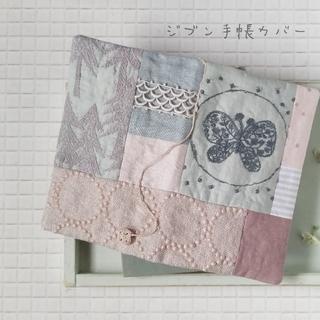 ミナペルホネン(mina perhonen)のジブン手帳B6スリム 夢見る子供部屋の手帳カバー(ブックカバー)
