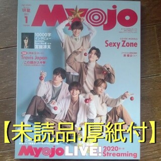 Myojo 2021年 1月号 ちっこい版(アート/エンタメ/ホビー)