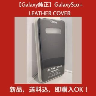 サムスン(SAMSUNG)の【Galaxy純正】Galaxy S10+ LEATHER COVER(Androidケース)