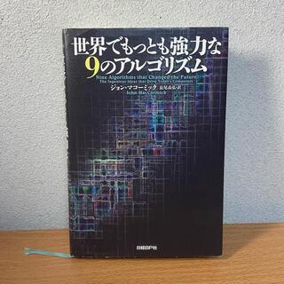 ニッケイビーピー(日経BP)の世界でもっとも強力な9のアルゴリズム(コンピュータ/IT)