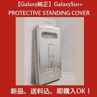 サムスン(SAMSUNG)の【Galaxy純正】S10+ PROTECTIVE STANDING COVER(Androidケース)