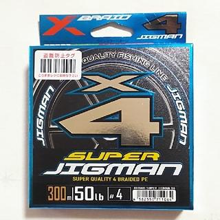 よつあみ エックスブレイド スーパージグマン X4(釣り糸/ライン)