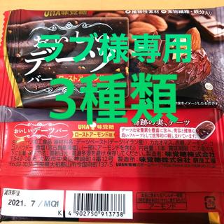 ユーハミカクトウ(UHA味覚糖)のラブ様専用 おいしいデーツ 3種類(プロテイン)
