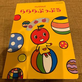 ヤマハ(ヤマハ)のヤマハ音楽教室 らららぷっぷる CD、DVDセット USED(キッズ/ファミリー)