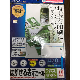 コクヨ(コクヨ)のサンワサプライ ラベルシール 10面×10シート(宛名シール)