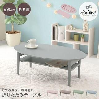 新品 かわいい☆くすみカラー!便利な脚折れローテーブル 収納棚付き(ローテーブル)